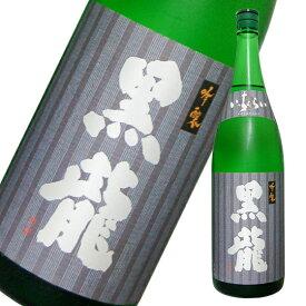 黒龍 いっちょらい 1800ml 地酒 日本酒 福井の人気銘柄 日本酒 キャッシュレス5%還元日本酒>吟醸酒リアルタイムでランキング 1位 (11/10 12:21)日本酒>吟醸酒ランキング 1位 (12/5 16:55)日本酒>吟醸酒ランキング 1位 (1/18 23:21)
