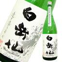 白岳仙 奥越五百万石 純米吟醸 1800ml 日本酒