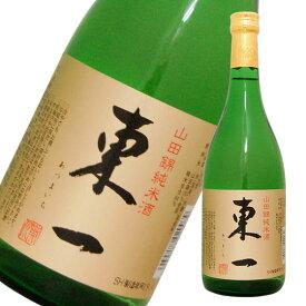 東一 山田錦 純米 720ml【お酒】日本酒 佐賀県