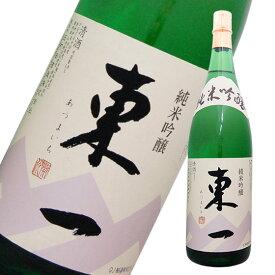東一 純米吟醸 1800ml 佐賀県 日本酒