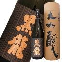 黒龍 大吟醸 1800ml キャッシュレス5%還元 日本酒日本酒>大吟醸酒リアルタイムランキング 1位 (11/18 14:51)日本酒・焼酎>日…