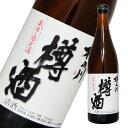 杵の川 樽酒720mlワイングラスでおいしい日本酒アワード2016金賞受賞 長崎の酒