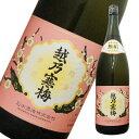 越乃寒梅 無垢 純米大吟醸 1800ml 日本酒