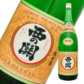 西の関・純米 1800ml 日本酒