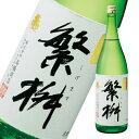 繁桝 大吟醸50 1800ml 限定 日本酒