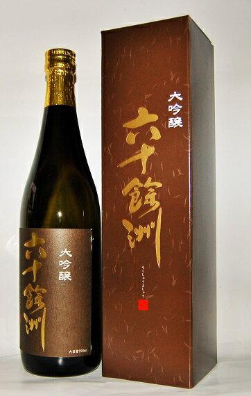 六十餘洲 大吟醸 720ml長崎の酒