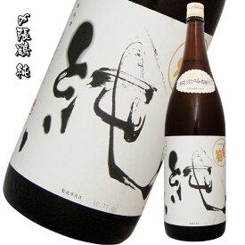 〆張鶴 純 純米吟醸 1800ml 限定 新潟 宮尾酒造ブランド