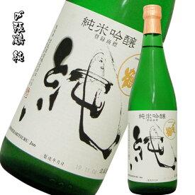 〆張鶴 純 純米吟醸 720ml 限定 新潟 宮尾酒造ブランド