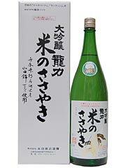 龍力大吟醸米のささやき1800ml