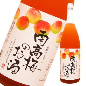 超限定(12度) 南高梅のお酒 1800ml 長崎リキュール長崎の酒日本酒・焼酎>梅酒ランキング(12/29 05:09)