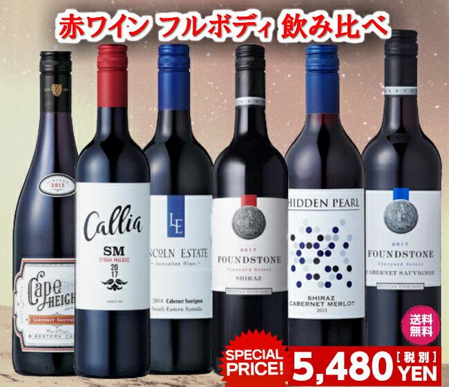 赤ワイン フルボディ 金賞受賞ワイン入6本飲み比べセット 送料無料