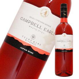 都農ワイン キャンベル・アーリーロゼ  限定やや甘口750ml国産ロゼワイン