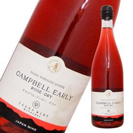 都農ワイン キャンベル・アーリーロゼ  ドライ 750ml国産ロゼワイン
