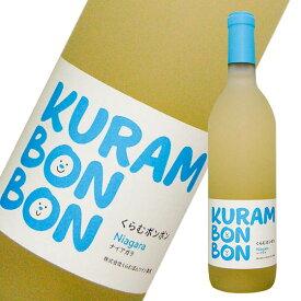 くらむぼんワイン くらむボンボン ナイヤガラ 720ml山梨県 甘口 白ワイン 国産 日本