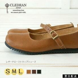 【再入荷】クレドラン CLEDRAN シューズ 靴 レディース レザー 革 本革 レザー ナロー ストラップ シューズ LETHERSHOES NARROW CL-1430 日本製 送料無料 大人カジュアル