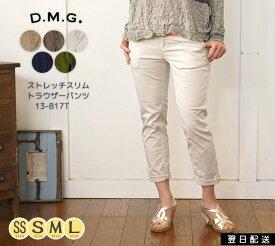 ドミンゴ DMG パンツ 9分丈 レディース ファッション ナチュラル おしゃれ 服 ストレッチ スリム トラウザー パンツ 13-817T チノパン 日本製 jp 送料無料 大人カジュアル