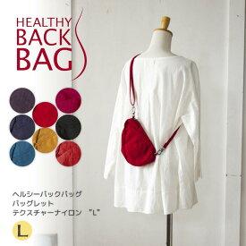【再入荷】HEALTHY BACK BAG ヘルシーバックバッグ ラージバッグレット テクスチャードナイロン レディース ファッション ナチュラル HBB 人気 あす楽 おしゃれ 大人カジュアル