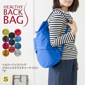 【再入荷】HEALTHY BACK BAG ヘルシーバックバッグ クラシックテクスチャードナイロンS ボディバッグ レディース HBB 送料無料 大人カジュアル
