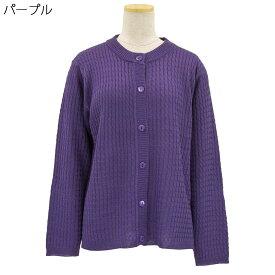 婦人 レディース シニアファッション 秋冬■定番 毛混 縄編み 丸襟 カーディガン