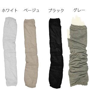 婦人 シニアファッション 春 夏■口ゴムゆったり アームカバー ケガ防止 UV対策 手袋 紫外線 指穴 指抜き サンカバー