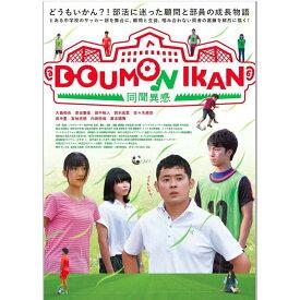 さいたま・浦和まち映画「DOUMONIKAN-同聞異感-」 DVD