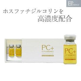『エレクトロポレーション 導入用エッセンス イーピーエッセンス・PCプラス 10ml×5本』 導入美容液 美容液 L-カルニチン 高濃度 ダイエット 痩身 脂肪 分解 リフトアップ 日本製 ギフト プレゼント 送料無料