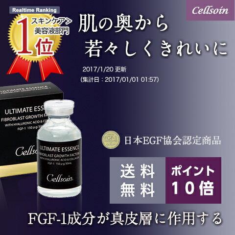 グロースファクター美容液 FGF-1 成長因子配合 肌の奥へ作用する美容液の極み 真に若々しく セルソアン アルティメットエッセンス 30mL / 目の下のたるみ ニキビ跡 シミ しわ対策にも有効!