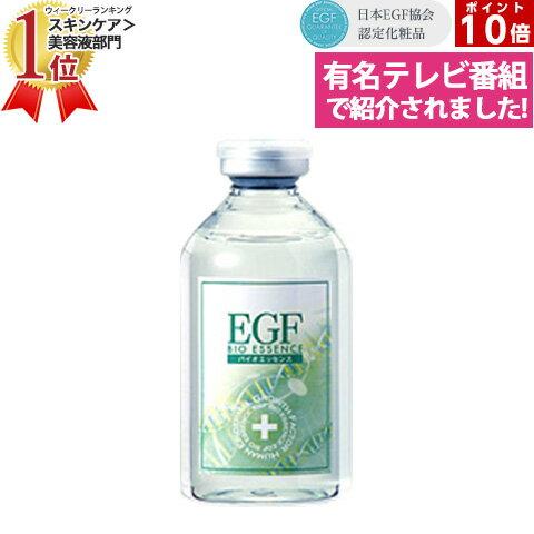 EGF 美容液 肌の生まれ変わりを驚くほど促進する EGF配合美容液 当店リピートNo.1化粧品 エイジングケア美容液 バイオエッセンス60mL ギフトにも! ※只今注文が殺到しており発送完了まで2〜3日かかります。