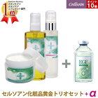 セルソアン化粧品/クレンジング、洗顔、化粧水の3つセットで購入すると、EGF美容液がもらえる『セルソアンクレンジングオイル200mL+エクストラクリームソープ120g+リバイアローション100mL』