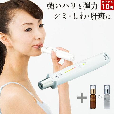 エレクトロポレーション美顔器 イーポレーション・ミニ 目の下のたるみ シミ しわ 肝斑に効果! 更に3つの美容液によって異なる美容効果を生みだす 今なら純正エッセンス+EGF美容液も進呈!