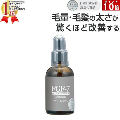 毛量 毛髪の太さが驚くほど改善する FGF-7を60μg高濃度配合 当店で人気No.1の育毛美容液 バイオスカルプエッセンス 60mL