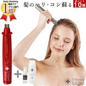 育毛 エレクトロポレーション美容器 / 頭皮 薄毛に悩む男性・女性問わず利用できる 特殊電気パルスを与えて透過経路を形成し、発毛促進因子FGF-7を毛母細胞までダイレクトに導入する イーポレーション・スカルプミニ