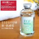 【初回限定クーポンで2000円OFF 9/30まで】 EGF美容液 保湿 美容液 シワ たるみ ハリ 敏感肌 美容液 毛穴 肌荒れ くす…