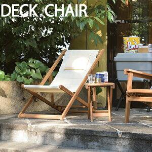 【 デッキチェア】折りたたみチェア アウトドア レジャーチェア ピクニック キャンプ バーベキュー 折りたたみ 天然木 コンパクト 椅子 1人用 屋外 持ち運び テラス フォールディングチェア