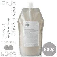 【TOKIO IE】TOKIO IE インカラミ トリートメント 900g [詰め替えリフィル] INKARAMI PLATINUM TREATMENT