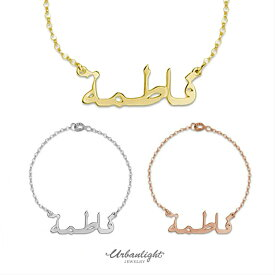 お好きな名前や言葉 アラビア語 ブレスレット 中東 アラビア Arabic ネームブレスレット オーダーメイド 名入れ 型抜き ブレスレット ジュエリー チェーンブレスレット 華奢 重ね付け シルバー ゴールド ローズゴールド シルバー925