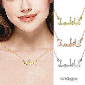 お好きな名前・言葉 アラビア語 オーダーメイド ネームネックレス イニシャル ネックレス 名前 プレゼント 彫刻 ネームネックレス ゴールド ピンクゴールド シルバー925 重ねづけ