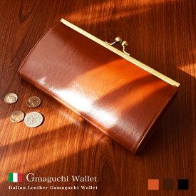 9575a475f362 イタリアンレザー がまぐち / イタリア産本格レザーの長財布 / 本革 レザー 本