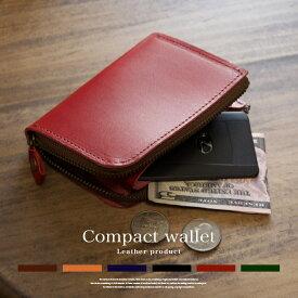 イタリア産最高級レザー 薄い財布 ミニ財布 L字ラウンド カードケース コンパクト 小銭入れ ブッテーロ