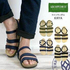 【クーポンで激短15%OFF】Arcopedico アルコペディコ サルーテライン サンダル KIRYA キルヤ (5061180) 靴 メンズ靴 サンダル コンフォートサンダル シューズ コルク 送料無料 楽天