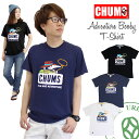 Chums-ch01-1212_1