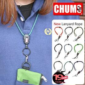 チャムス ネックストラップ CHUMS ニューランヤードロープ New Lanyard rope (CH61-0113) キャラクター チャムス 携帯ストラップ 雑貨 楽天 メンズ レディース キッズ おしゃれ デジカメストラップ IDカードストラップ ネームストラップ アーベン スマホ 父の日 ギフト 2021