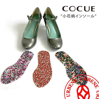 COCUE (CCU) Arven 女士的母亲 / 妇女 / 鞋子 / 乐天花梗矫形器 (鞋垫 / 93400 / 93401) /urbene、 P25Apr15