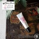 【保湿成分配合】ジョンズブレンド ムスクブロッサム フレグランスボディクリーム John's Blend Body Cream ハンドクリーム (oa-jos-10-1) 香水 コンパクト パフューム