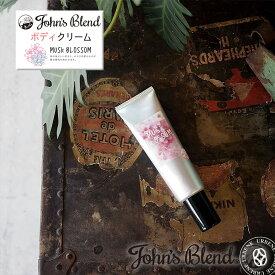 【保湿成分配合】ジョンズブレンド ムスクブロッサム フレグランスボディクリーム John's Blend Body Cream ハンドクリーム (oa-jos-10-1) 香水 コンパクト パフューム 塗り香水 MUSK BLOSSOM 桜 ホワイトムスク ボディケア おしゃれ