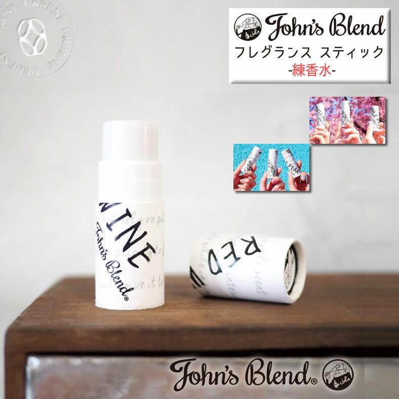 【クーポンで最大13%OFF】 ジョンズブレンド 練り香水 フレグランススティック ボディフレグランス (oz-jod-3) John's Blend fragrance Stick コンパクト パフューム ホワイトムスク アップルペアー レッドワイン ムスクジャスミン 練香水 塗り香水