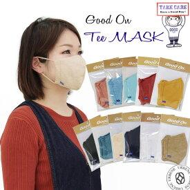 グッドオン マスク Good On オリジナルウォッシャブルマスク Teeマスク (gogd2020) 布 日本製 小さめ 大きめ 女性用 男性用 子供用 洗えるマスク メンズ レディース キッズ コットン100% ファッションマスク おしゃれ アーベン Tシャツ生地 新着 普段使い 実用的