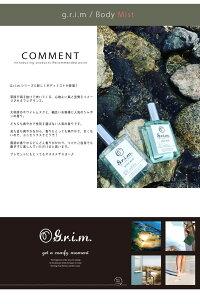 G.r.i.m.BodyMistグリムボディミストボディフレグランス香水パフューム(oa-grm-5)芳香剤香水車内お部屋トイレオフィス男性女性メンズレディースユニセックスアロマ癒しグッズアロマスプレー楽天