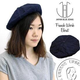 【クーポンで3点10%OFF】JAPAN BLUE JEANS ジャパンブルージーンズ フレンチワークベレー帽 French Work Beret (jbberet01) 帽子 メンズ帽子 レディース帽子 おしゃれ アーベン 送料込み 普段使い 実用的