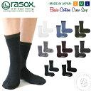 Rasox-ba100cr17_1